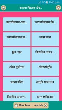 কালো জিরার ঔষধি গুনাগুণ poster