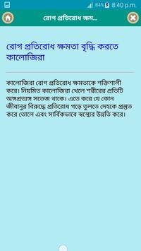 কালো জিরার ঔষধি গুনাগুণ apk screenshot