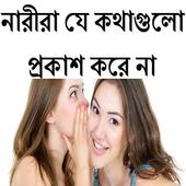 নারীরা যে কথাগুলো প্রকাশ করেনা icon