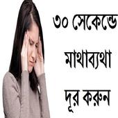 ৩০ সেকেন্ডে মাথাব্যথা দূর করুন icon
