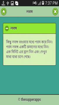 ৩০ সেকেন্ডে মাথাব্যথা দূর করুন apk screenshot