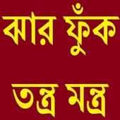 ঝার ফুঁক তন্ত্র মন্ত্র icon