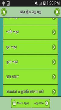 ঝার ফুঁক তন্ত্র মন্ত্র screenshot 1