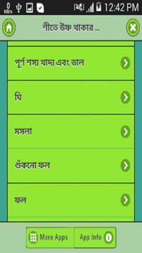 শীতে উষ্ণ থাকার খাবার apk screenshot
