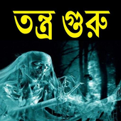 তন্ত্র গুরু icon