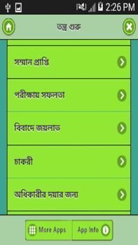 তন্ত্র গুরু screenshot 3