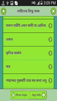 নারীদের কিছু অজনা ইচ্ছা apk screenshot