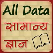Hindi GK 2018 (offline) icon