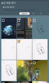 Find Hide Files screenshot 3