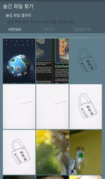 Find Hide Files screenshot 2