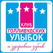Клуб Голливудских Улыбок icon