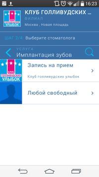 Клуб Голливудских Улыбок apk screenshot
