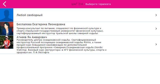 Клиника Здоровья и Долголетия screenshot 10
