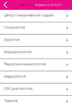 Клиника Здоровья и Долголетия screenshot 1