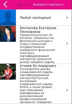 Клиника Здоровья и Долголетия screenshot 2
