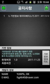 경기버스 screenshot 1