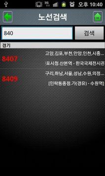 경기버스 screenshot 2