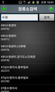 경기버스 apk screenshot