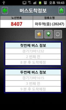 경기버스 screenshot 4