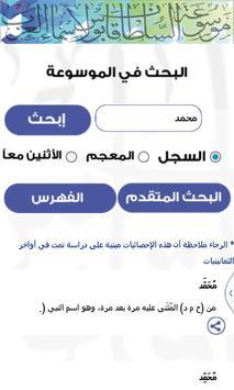 موسوعة السلطان قابوس للأسماء apk screenshot
