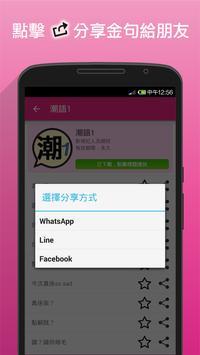 隨便up apk screenshot