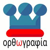 King of Greek Spelling icon