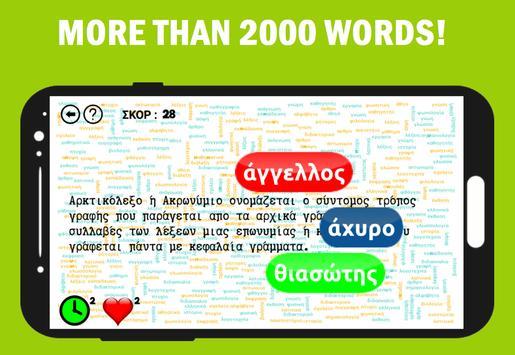 King of Greek Spelling screenshot 1