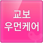 교보우먼케어 icon