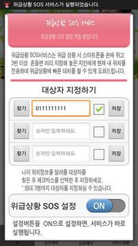 교보우먼케어 apk screenshot