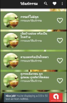 วิธีแก้กรรม screenshot 4