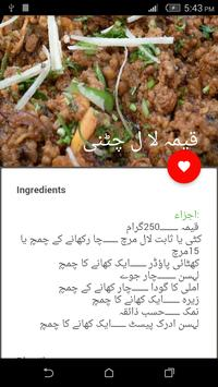 Urdu Eid Ul Adha Recipes تصوير الشاشة 4