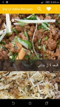 Urdu Eid Ul Adha Recipes تصوير الشاشة 5