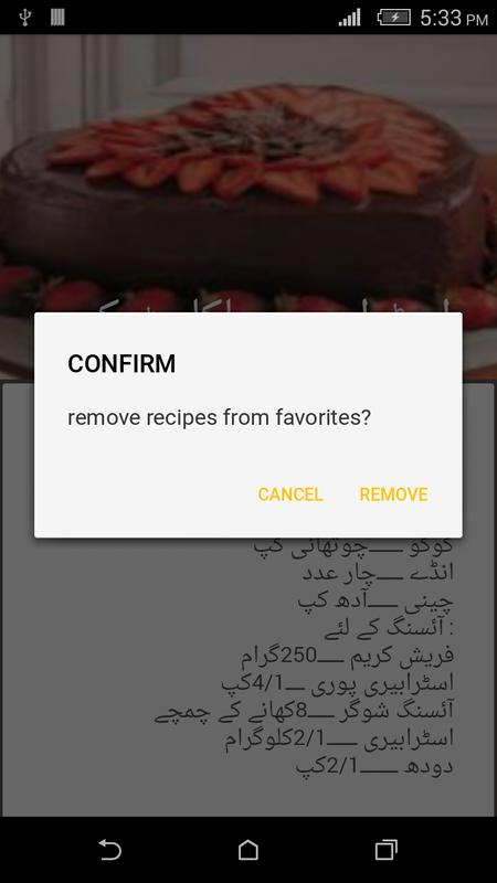 Cake recipes in urdu for android apk download cake recipes in urdu captura de pantalla 6 forumfinder