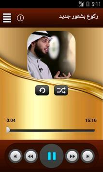 كيف تتلذذ بالصلاة مشاري الخراز screenshot 3