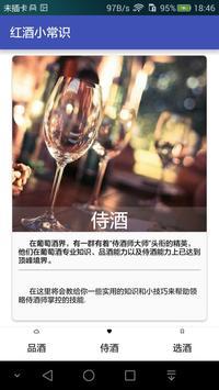 红酒小常识 apk screenshot