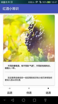 红酒小常识 poster