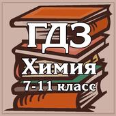 ГДЗ Химия icon