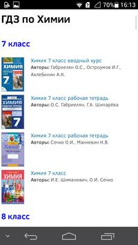 ГДЗ Химия poster
