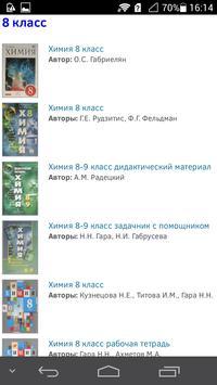 ГДЗ Химия screenshot 1