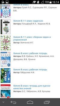 ГДЗ Химия screenshot 2