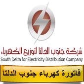 فاتورة كهرباء جنوب الدلتا icon