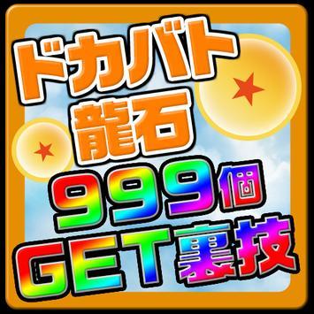 ドカバト 龍石ゲットチャンス poster