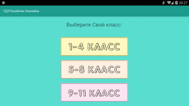 ГДЗ по всем предметам Незнайка screenshot 3