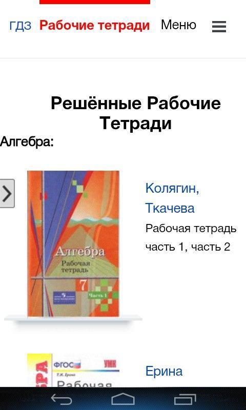 org гдз онлайн.