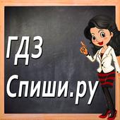 Спиши ру - ответы, решебники и ГДЗ icon