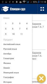 Спиши ру - ответы, решебники и ГДЗ poster
