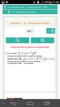 ГДЗ Алгебра 8 класс poster
