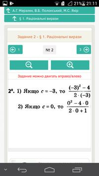 ГДЗ Алгебра 8 класс screenshot 1