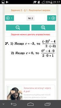 ГДЗ Алгебра 8 класс screenshot 2