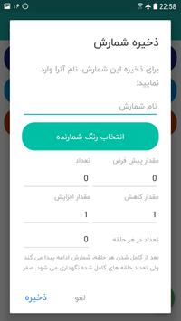 شمارنده حرفه ای apk screenshot
